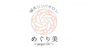 鍼灸リンパサロンめぐり美~meguribi~